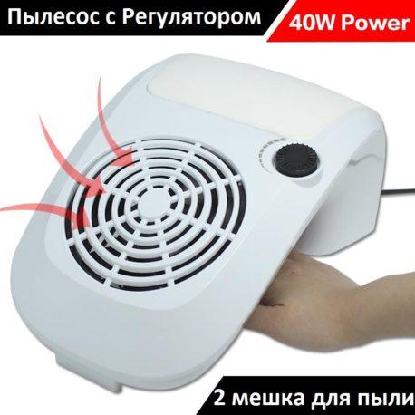 Пылесос для маникюра 40W 858-9 с регулятором
