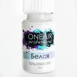 Краска OneAir Professional для аэрографии на ногтях Белая, 10 мл