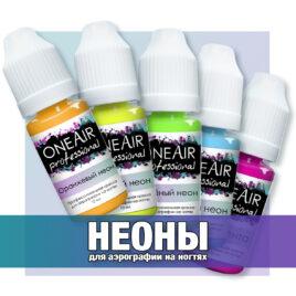 Hабор Красок для Аэрографии One Air Professional «Неоны», 10 цветов по 10мл