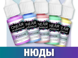 Нюды Salontool.ru
