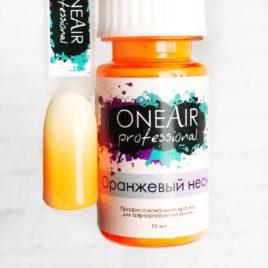 Краска для Аэрографа One Air Professional Оранжевый Неон, 10 мл