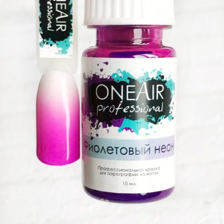Краска для Аэрографа One Air Professional Фиолетовый неон, 10 мл