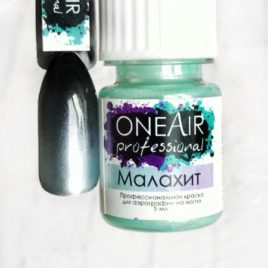 Перламутровая краска OneAir Professional для аэрографии на ногтях Малахит, 5мл