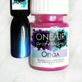 Перламутровая краска OneAir Professional для аэрографии на ногтях Опал , 5мл