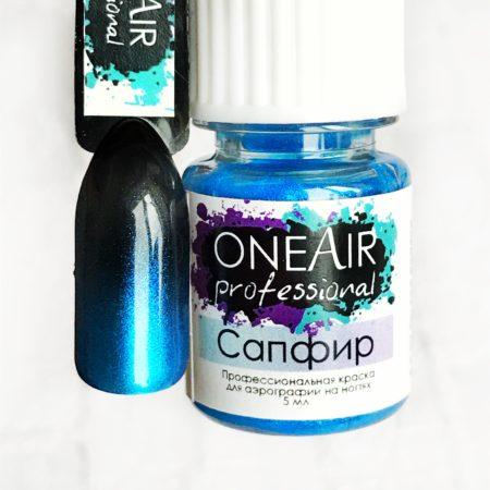 Перламутровая краска OneAir Professional для аэрографии на ногтях Сапфир, 5мл