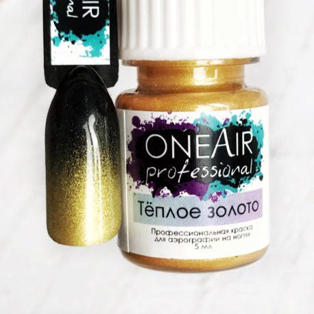 Перламутровая краска OneAir Professional для аэрографии на ногтях Теплое Золото, 5мл