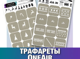 Трафареты-OneAir на Salontool.ru