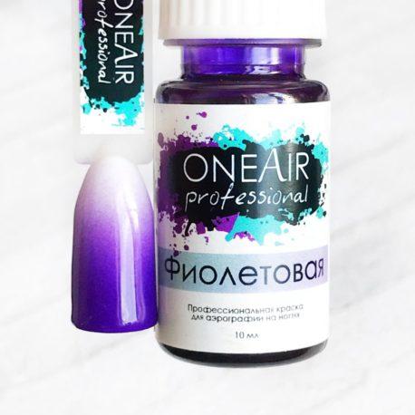 Краска OneAir Professional для аэрографии на ногтях Фиолетовая, 10мл