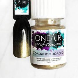 Перламутровая краска OneAir Professional для аэрографии на ногтях Холодное Золото, 5мл