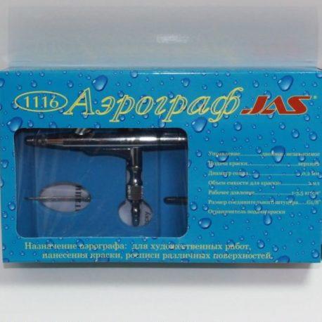 Аэрограф для ногтей Jas 1116 0,2мм 2 Salontool.ru