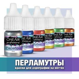 Hабор Красок для Аэрографии One Air Professional «Перламутры», 14 цветов по 5мл