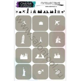 "Трафареты для аэрографии на ногтях OneAir ""Путешествия"""