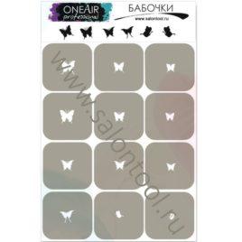 трафареты-для-аэрографии-на-ногтях-OneAir-Бабочки