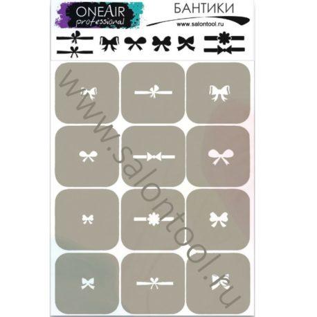 трафареты для аэрографии на ногтях OneAir Бантики 1