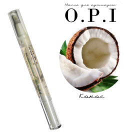 Масло для кутикулы (кокос) OРІ, 5мл