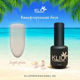 Klio-Professional-Камуфлирующая-база-Light-pink-salontool.ru