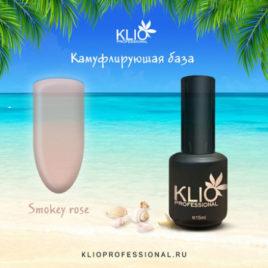 Klio Professional, Камуфлирующая база Smokey rose
