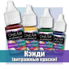 Палитра Кэнди, витражные краски Salontool.ru