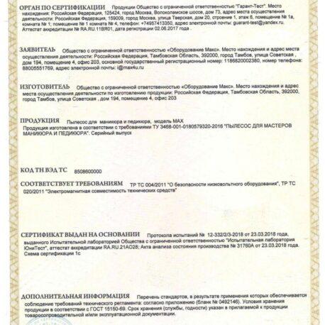 Sertifikat-EAC-o-bezopasnosti-nizkovoltnogo-oborudovaniya-MAX